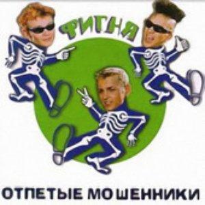 Image for 'Фигня'