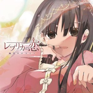 Image pour 'レプリカの恋'
