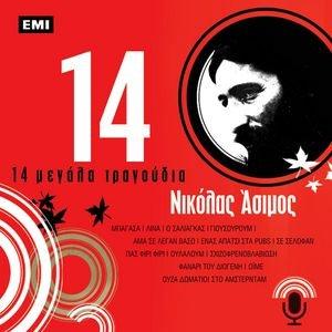 Image for '14 Megala Tragoudia - Nikolas Asimos'