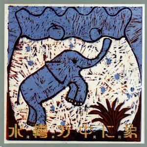 Imagen de '水槽の中に象'