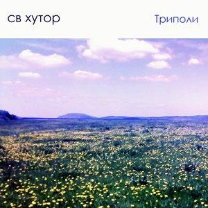 Image for 'Триполи'