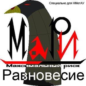 Image for 'Равновесие'