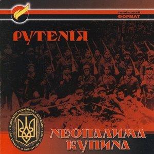 Image for 'Неопалима Купина'