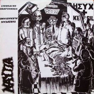 Image for 'Ευρωπαϊκή Αναγέννηση'