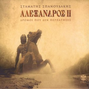 Immagine per 'Alexandros II'