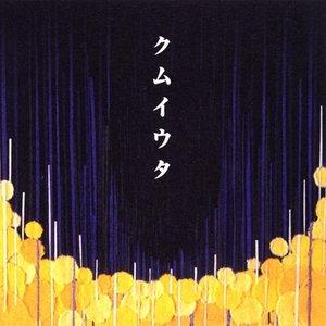 Imagen de 'クムイウタ'