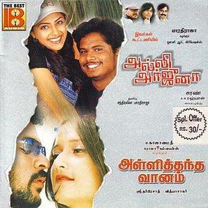 Image for 'Vadi Vadi Nattukkattai (Language: Tamil; Film: Alli Thantha Vaanam; Film Artists: Prabu Deva, Laila)'