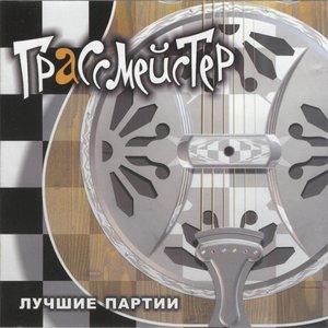 Image for 'Лучшие партии'
