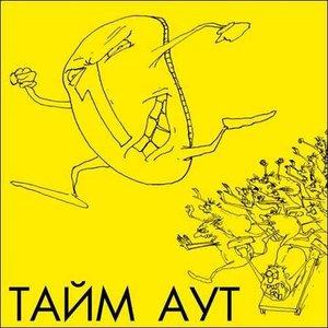 Image for 'Погоня За Длинным Рублем'