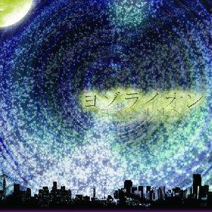 Bild für 'ヨゾライオン'