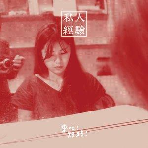 Image for '私人經驗'
