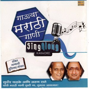 Image for 'Marathi Karaoke'