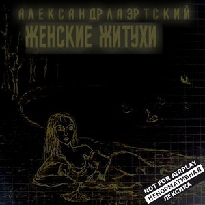 Image for 'ЖЖ (Женские Житухи)'