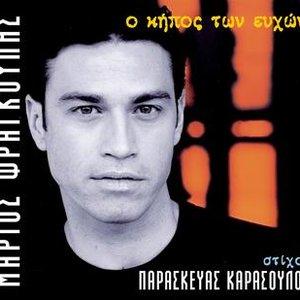 Image for 'O Kipos Ton Efhon'
