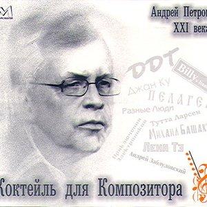 Image for 'Коктейль для композитора'