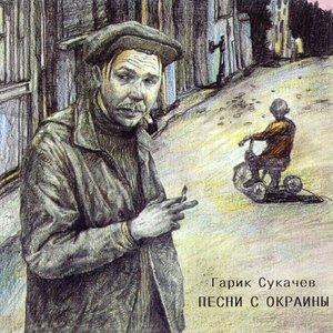Image for 'Песни С Окраины'