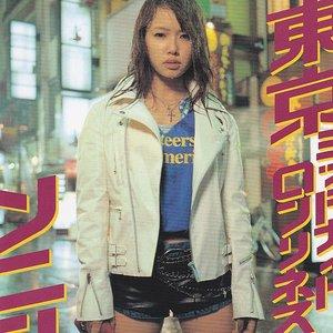 Bild für '東京ミッドナイト ロンリネス'