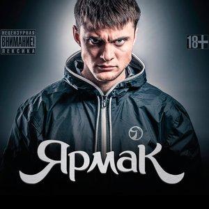 Image for 'Второй альбом'