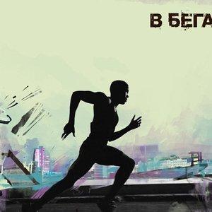 Image for 'В Бега'