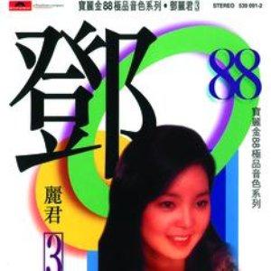 Bild för 'Ban Li Jin 88 Ji Pin Yin Se Xi Lie - Teresa Teng 3'
