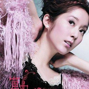 Image for 'Wo Yao Qing Qing Wei Ni Chang Shou Ge'