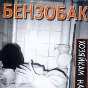 Image for 'Велосипедисты'