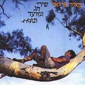 Image for 'שירי חג ומועד ונופל'