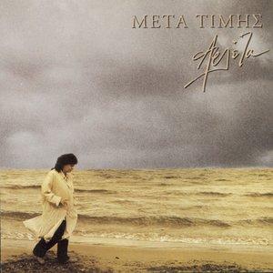 Image for 'Meta Timis'
