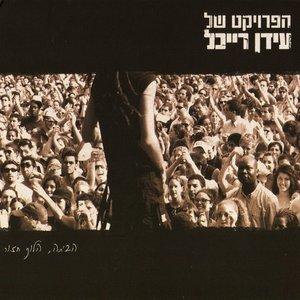 Image for 'הביתה, הלוך חזור'