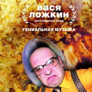 Image for 'Гениальная музыка'