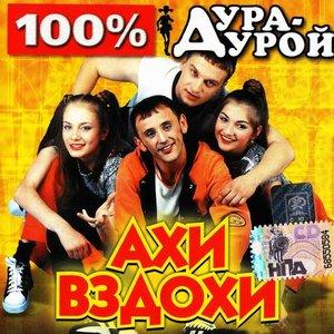 Image for '100% Дура-Дурой'
