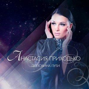 Image for 'Половина пути - Single'