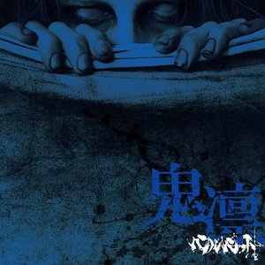 Image for '鬼凛'