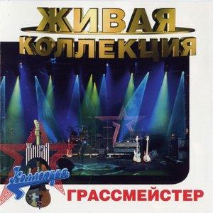 Image for 'Живая Коллекция'