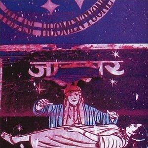 Image for 'Tulasi'