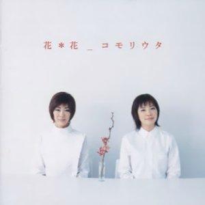 Image for 'コモリウタ'