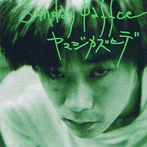 Bild för 'YAMAJI KAZUHIDE'