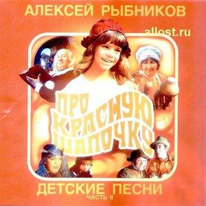Image for 'Детские песни. Часть II'