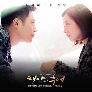 Imagem de '태양의 후예 OST Part.3'