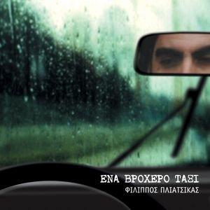 Immagine per 'Ena Vrohero Taxi'