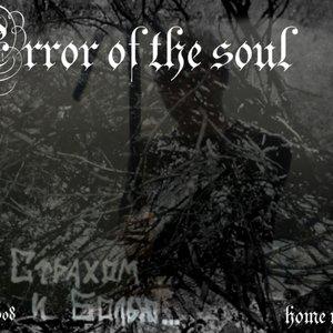 Image for 'Со страхом и болью... (2008)'