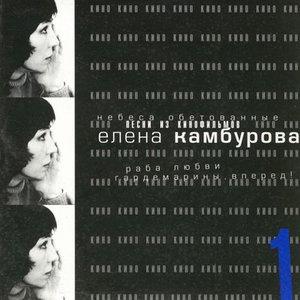 Image for 'Песни из кинофильмов 1'
