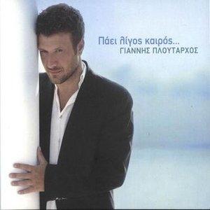 Image for 'Paei ligos kairos'