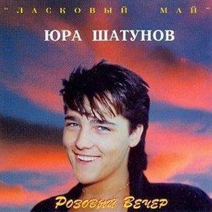 Bild für 'Розовый Вечер'