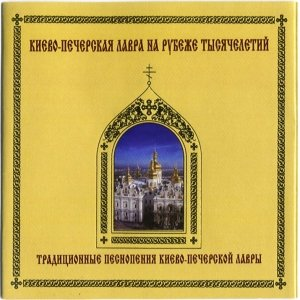 Bild för 'Traditional worship singing of Kiev-Pechersk Lavra'