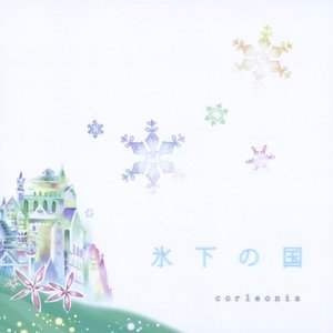 Imagen de '氷下の国'