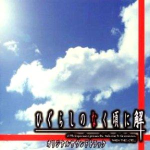 Image for 'PCゲーム「ひぐらしのなく頃に 解」オリジナルサウンドトラック'