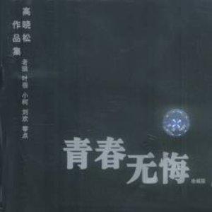 Image pour '青春无悔-高晓松作品集'