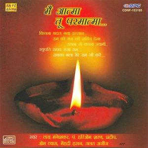 Image for 'Prabhu Tero Naam Ishwar Tero Naam'