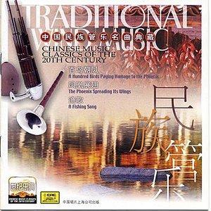 Bild för 'Chinese Music Classics of the 20th Century: Wind Instrument'